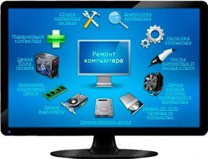 Ремонт компьютеров в Санкт-Петербурге