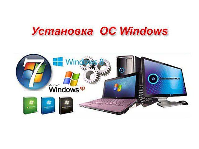 Установка операционной системы windows на компьютер и ноутбук СПб