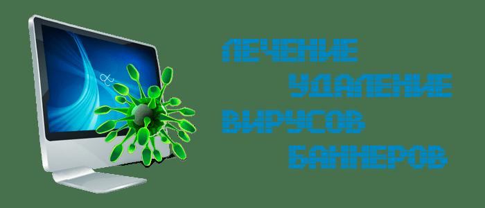 Удаление вирусов скомпьютеров ноутбуков в Санкт-Петербурге